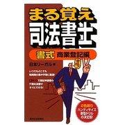 まる覚え司法書士 書式 商業登記編(うかるぞシリーズ) [単行本]