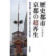 歴史都市・京都の超再生―町家が蠢く、環境・人権・平和のための都市政策 [単行本]