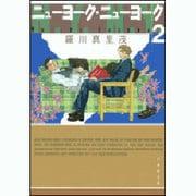 ニューヨーク・ニューヨーク 第2巻(白泉社文庫 ら 1-12) [文庫]