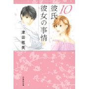 彼氏彼女の事情 第10巻(白泉社文庫 つ 1-11) [文庫]