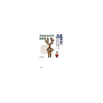 星新一ショートショートセレクション〈13〉クリスマスイブの出来事 [全集叢書]