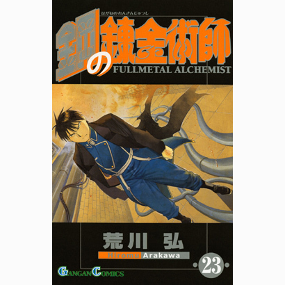 鋼の錬金術師 23(ガンガンコミックス) [コミック]