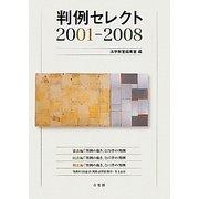 判例セレクト2001-2008 [単行本]