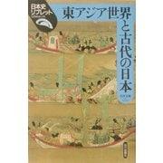 東アジア世界と古代の日本(日本史リブレット〈14〉) [全集叢書]