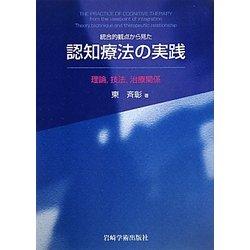 統合的観点から見た認知療法の実践―理論・技法・治療関係 [単行本]