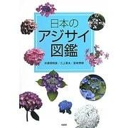 日本のアジサイ図鑑 [図鑑]