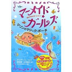 マーメイド・ガールズ〈1〉マリンのマジック・ポーチ [単行本]