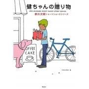 健ちゃんの贈り物―赤川次郎ショートショートシリーズ〈2〉 [全集叢書]