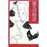 悪人の物語(中学生までに読んでおきたい日本文学〈1〉) [全集叢書]