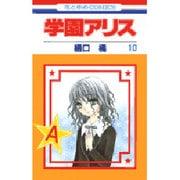 学園アリス 10(花とゆめCOMICS) [コミック]