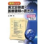 実例による英文診断書・医療書類の書き方 改訂第2版 [単行本]