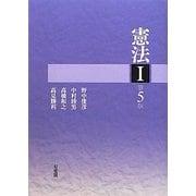 憲法〈1〉 第5版 [単行本]