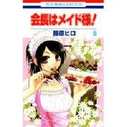 会長はメイド様! 5(花とゆめCOMICS) [コミック]