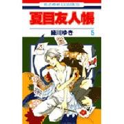夏目友人帳 5(花とゆめCOMICS) [コミック]