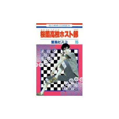 桜蘭高校ホスト部 15(花とゆめCOMICS) [コミック]