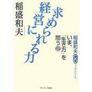 経営に求められる力(稲盛和夫CDブックシリーズ いま、「生き方」を問う〈2〉) [単行本]