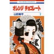 オレンジチョコレート 7(花とゆめCOMICS) [コミック]