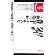 中小企業・ベンチャー企業論(有斐閣コンパクト) [単行本]