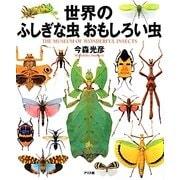 世界のふしぎな虫おもしろい虫 [図鑑]