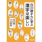 白川静さんに学ぶ 漢字は楽しい [単行本]