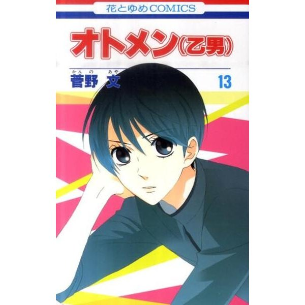 オトメン(乙男) 13(花とゆめCOMICS) [コミック]