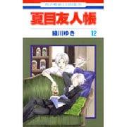 夏目友人帳 12(花とゆめCOMICS) [コミック]