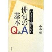 いまさら聞けない俳句の基本Q&A [単行本]