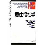 居住福祉学(有斐閣コンパクト) [単行本]