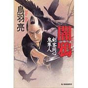 闇鴉-剣客同心鬼隼人(ハルキ文庫 と 4-4 時代小説文庫) [文庫]