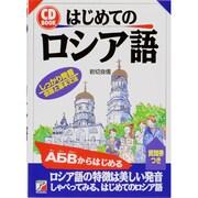 CD BOOK はじめてのロシア語(アスカカルチャー) [単行本]