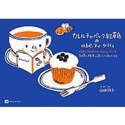 カレルチャペック紅茶店のabcティータイム―紅茶と絵本のおいしいおしゃべり [単行本]