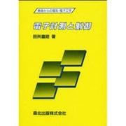 電子計測と制御(基礎からの電気・電子工学) [全集叢書]