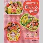 はじめての絵ごころ弁当-おいしい!かわいい!楽しい!(旭屋出版MOOK) [ムックその他]