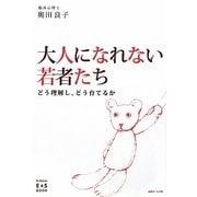 大人になれない若者たち―どう理解し、どう育てるか(KINDAI E&S BOOK) [単行本]