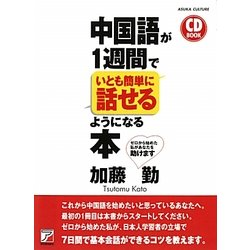 CD BOOK 中国語が1週間でいとも簡単に話せるようになる本(アスカカルチャー) [単行本]