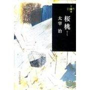 桜桃(ハルキ文庫 た 21-1 280円文庫) [文庫]