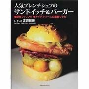 人気フレンチシェフのサンドイッチ&バーガー-創作フィリング・アイデアソースの最新レシピ(旭屋出版MOOK) [ムックその他]