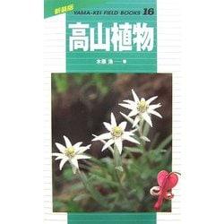 高山植物(新装版山溪フィールドブックス〈16〉) [全集叢書]