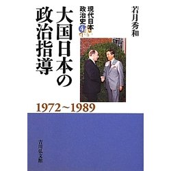 大国日本の政治指導―1972-1989(現代日本政治史〈4〉) [全集叢書]