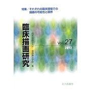 臨床描画研究〈Vol.27〉特集 それぞれの臨床現場での描画の可能性と限界 [全集叢書]