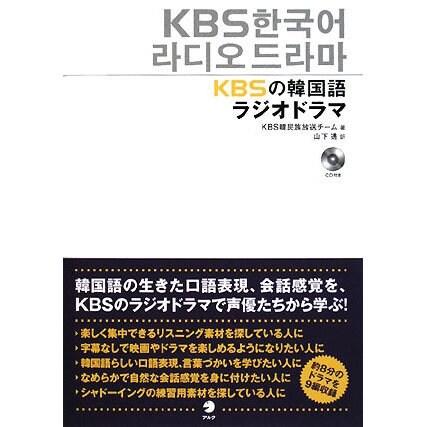 KBSの韓国語ラジオドラマ [単行本]