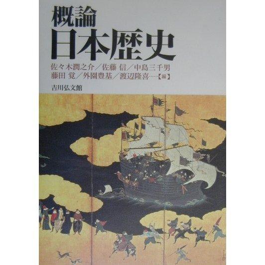 概論日本歴史 [単行本]