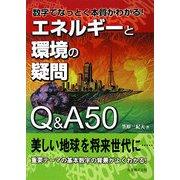 エネルギーと環境の疑問Q&A50―数字でなっとく本質がわかる! [単行本]