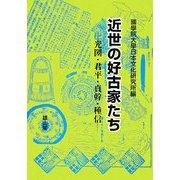 近世の好古家たち―光圀・君平・貞幹・種信 [単行本]