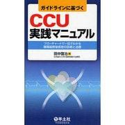 ガイドラインに基づくCCU実践マニュアル-フローチャートで一目でわかる循環器救急疾患の診断と治療 [単行本]