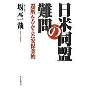日米同盟の難問―「還暦」をむかえた安保条約 [単行本]