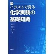 イラストで見る化学実験の基礎知識 第3版 [単行本]