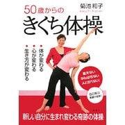 50歳からのきくち体操―体が変わる・心が変わる・生き方が変わる [単行本]