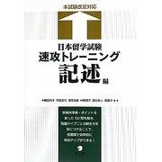 日本留学試験速攻トレーニング 記述編―本試験改定対応 [単行本]