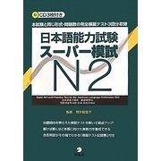 日本語能力試験スーパー模試N2 [単行本]